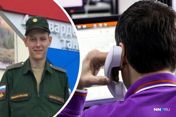 В день исчезновения Евгений Дёмин звонил в службу спасения и просил найти его в лесу. Диспетчеры помочь ему не смогли