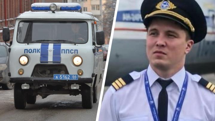 Родственники лётчика, погибшего в Екатеринбурге, не верят в официальную причину смерти