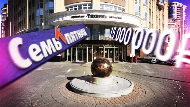 В Екатеринбурге продали шикарную квартиру владельца «Семи пятниц», сбежавшего в Сингапур