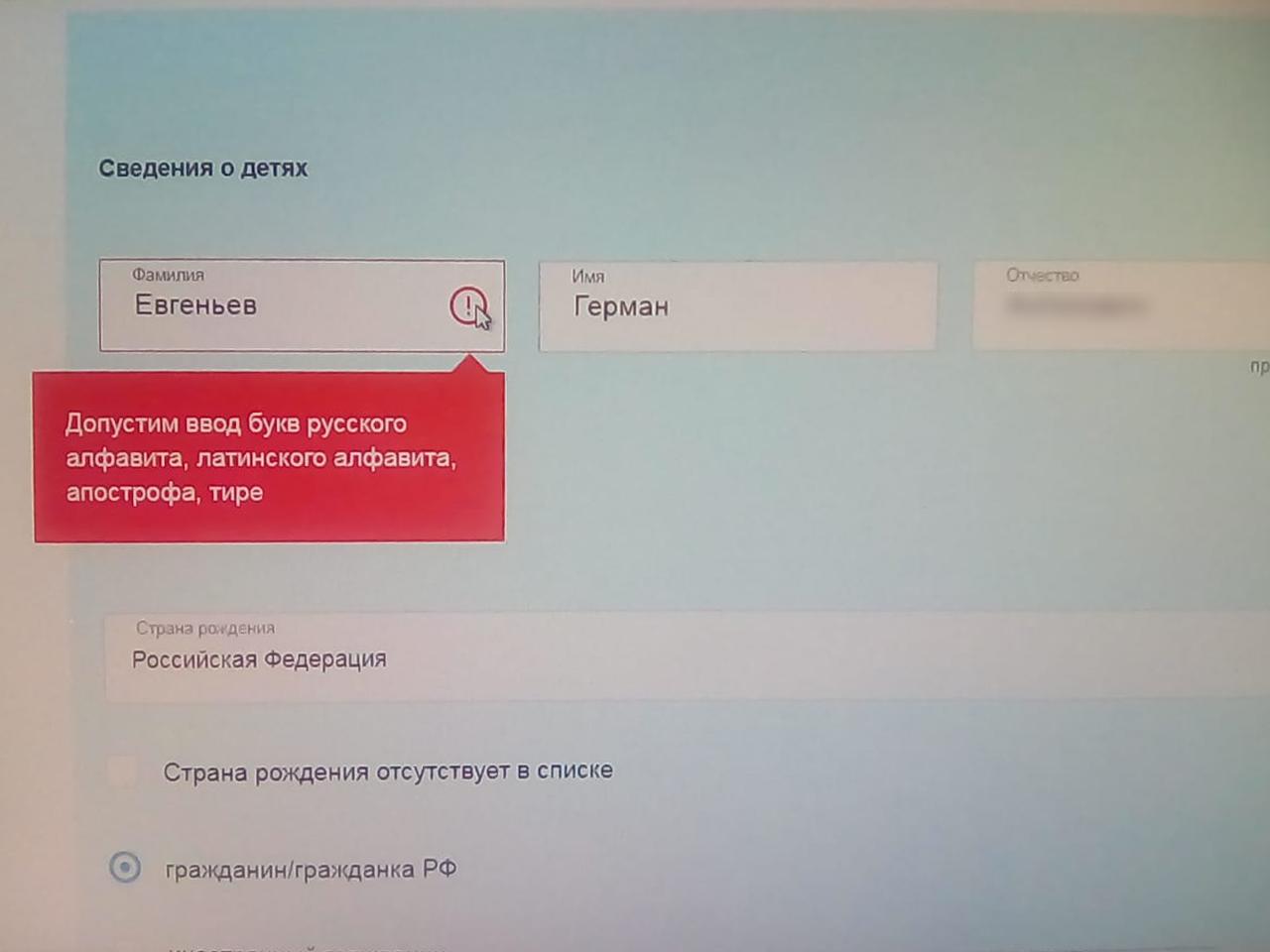 При вводе фамилии сайт Госуслуг показывал ошибку