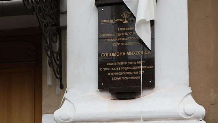В Самаре открыли мемориальную доску в память об антифашистском комитете