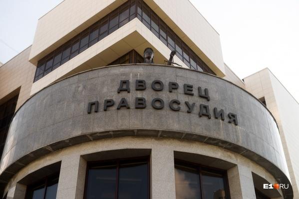 В Екатеринбурге будут судить преступную группировку, действовавшую по всей России
