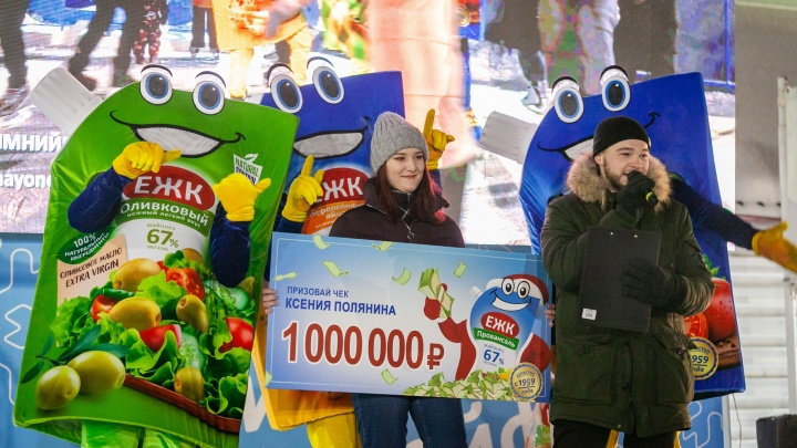 Жительница Первоуральска стала миллионером: ЕЖК вручил главный приз победителю акции