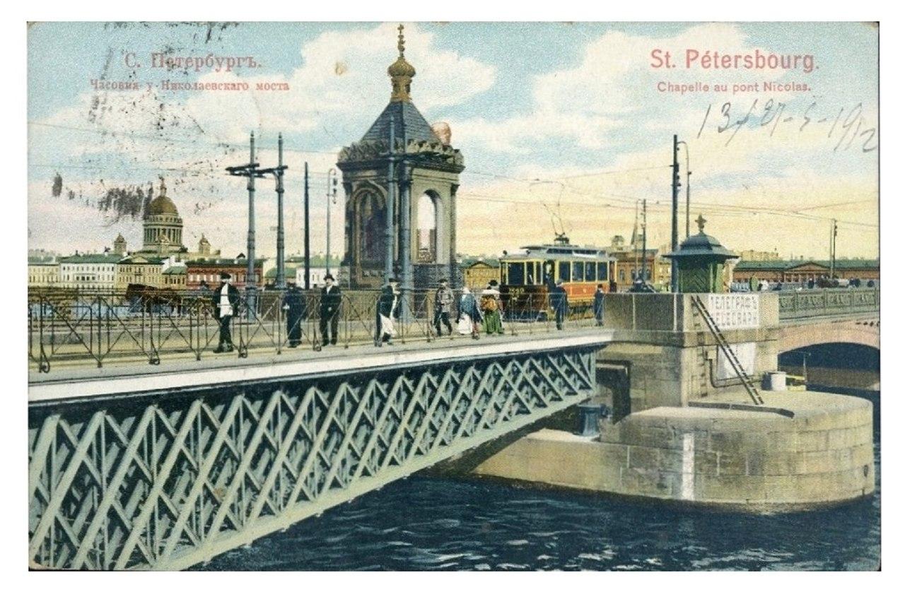 Часовня Николая Чудотворца в начале моста (открытка). Начало XX века
