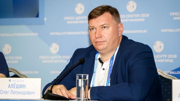Бывший гендиректор ФК «Нижний Новгород» Олег Алёшин возглавит Канавинский район
