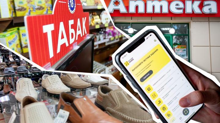 «Издевательство над рынком»: как маркировка обуви, таблеток и сигарет ударит по ценам в Челябинске