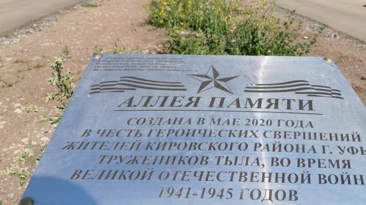 Аллея памяти героев Великой Отечественной войны в Уфе поросла сорняком
