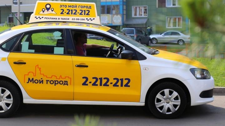 Фирма такси «Мой город» объявила о закрытии