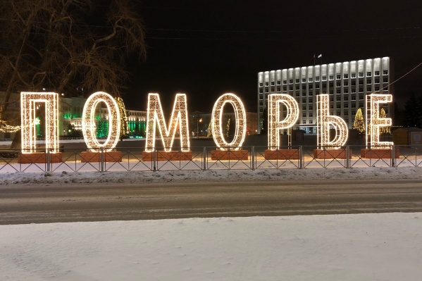 А вы уже обратили внимание на новый арт-объект в центре Архангельска?