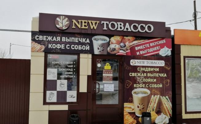 В Омске выставили на продажу 38 киосков сети New Tobacco