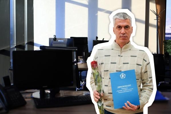Областные власти еще до пандемии наградили Дмитрия Удалова дипломом конкурса «Лучшие товары и услуги Тюменской области»