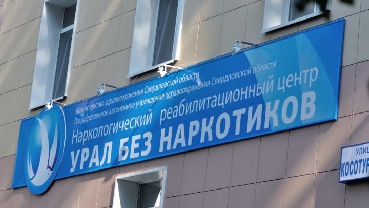 В Свердловской области стало меньше наркоманов