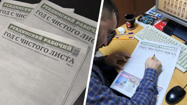 Обложку нарисуйте сами: уральская газета вышла в печать с пустой первой полосой