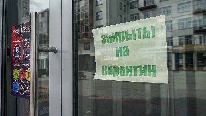 От этой цифры зависит, откроют или нет ТРЦ в Екатеринбурге. Но Роспотребнадзор как-то странно ее посчитал