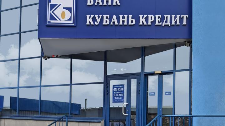 Банк «Кубань Кредит» открыл в Ростове-на-Дону шестой дополнительный офис