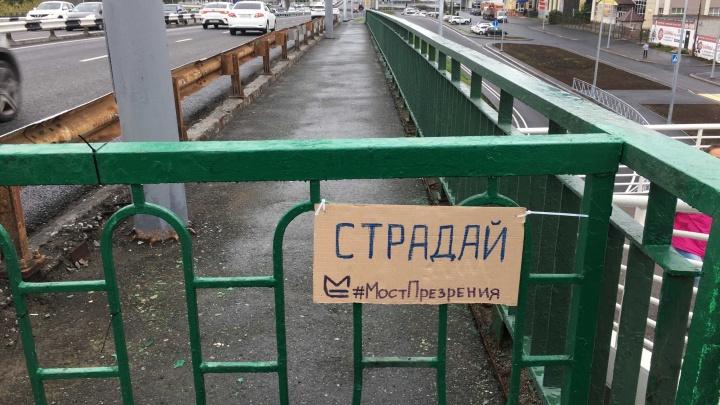 «Мост Презрения»: на новой развязке на Мельникайте снова появились плакаты с критикой развязки