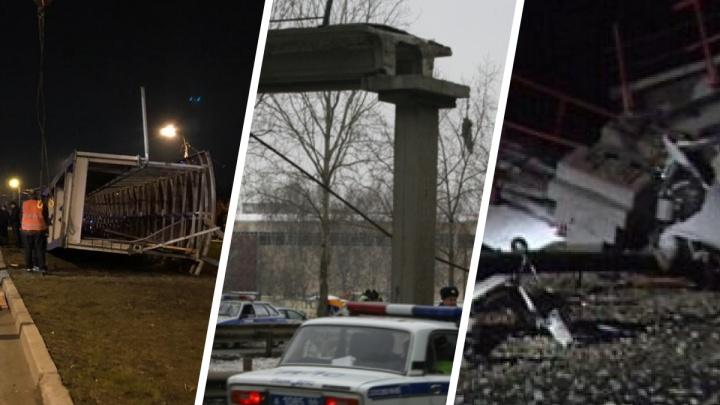Падающие мосты Екатеринбурга и окрестностей: вспоминаем истории 5 обрушившихся конструкций