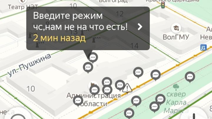Волгоградцы требуют ввести режим ЧС на виртуальном митинге у администрации области
