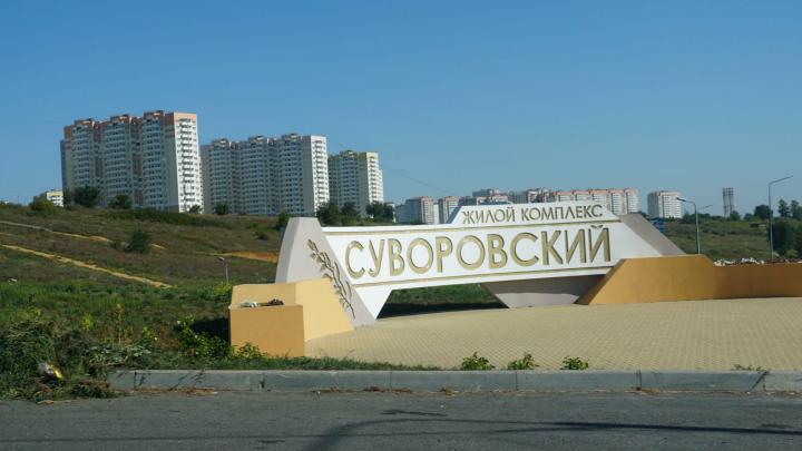 Власти Ростова обяжут застройщика Суворовского сдавать новые дома одновременно со школами