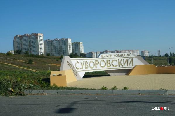 Жителям Суворовского пока не хватает соцобъектов