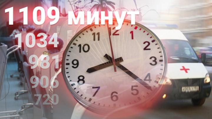 «Вместо 20 минут — 18 часов»: почему медики долго едут на экстренные вызовы. Две версии