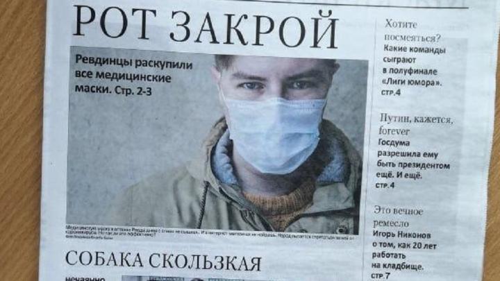 «Рот закрой, собака скользкая»: публикуем подборку обложек с шикарными заголовками от ревдинской газеты