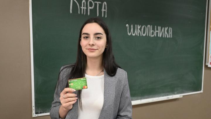 Сбербанк начал выдавать первые карты школьников в Красноярском крае