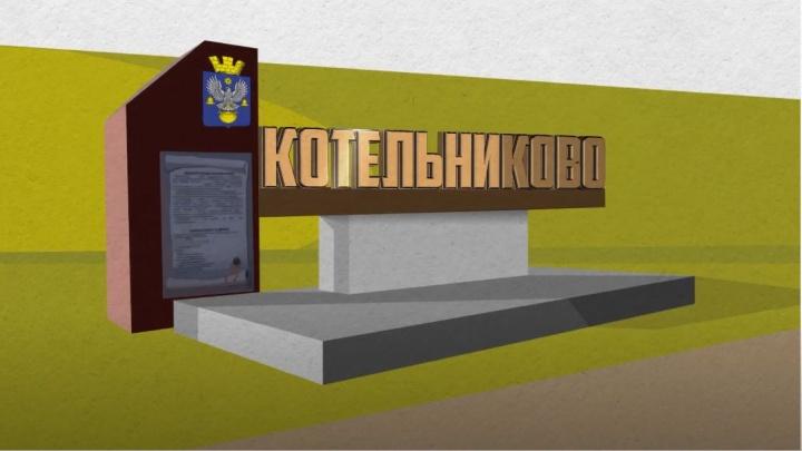 Волгоградские аниматоры нарисовали героическую историю Котельниковского района Волгоградской области