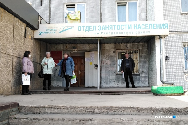 Отделение службы занятости в Свердловском районе Красноярска