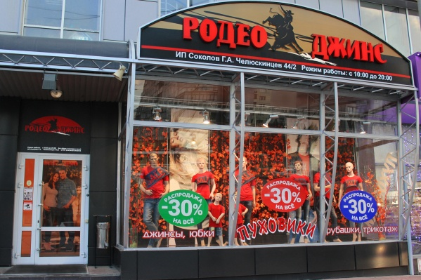 В «Родео-Джинс» одеваются целыми семьями, что является особой гордостью магазина