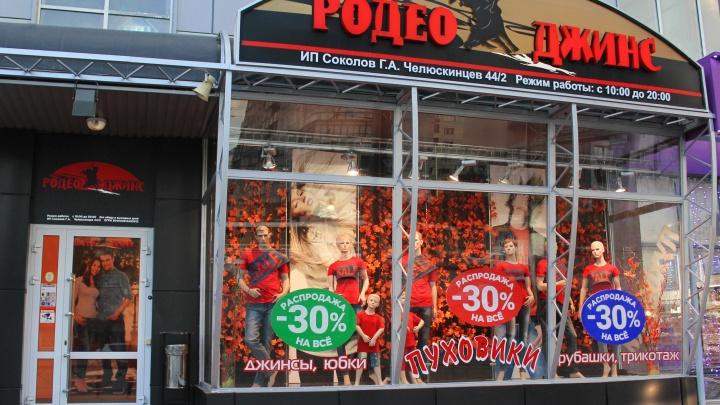 Падают листья и цены: скидка 30% на все джинсы, рубашки и куртки в «Родео-Джинс»
