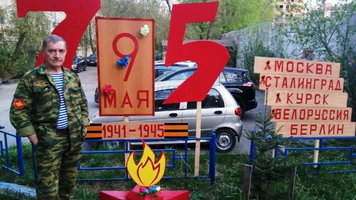 День Победы на изоляции: екатеринбуржец сделал Вечный огонь в своем дворе