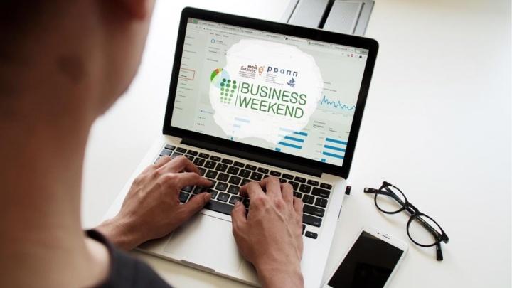 В Семикаракорском районе стартует онлайн-проект Business Weekend