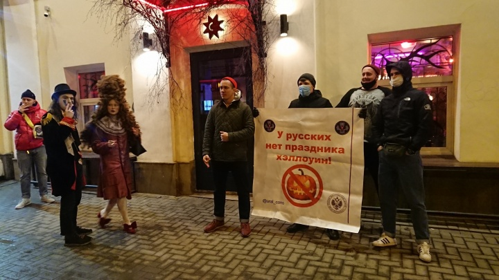 В Екатеринбурге православные активисты вышли на пикет к бару, где праздновали Хеллоуин