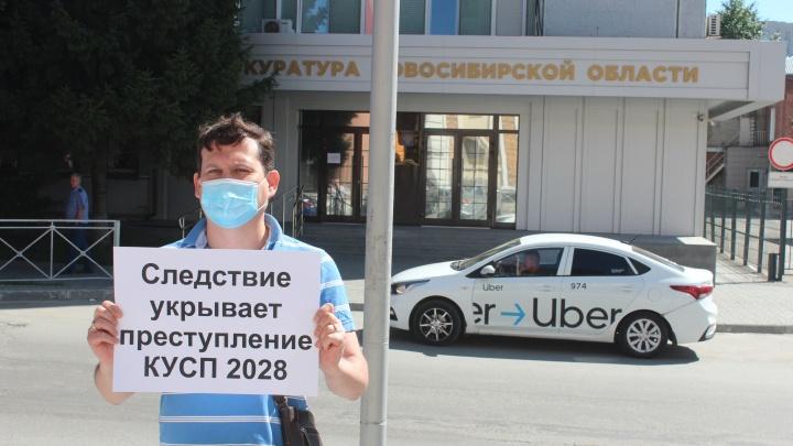 В Новосибирске бизнесмен вышел на пикет к областной прокуратуре. Его не задержали, а наконец выслушали