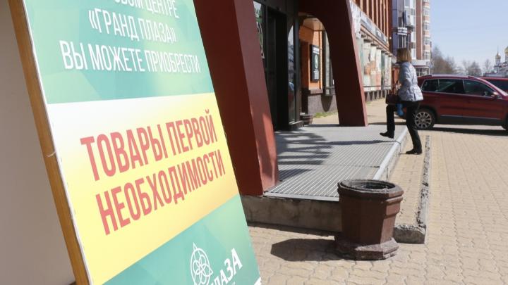 Ювелирка, джинсы и антисептик: почему в Архангельске открылись некоторые магазины и кафе