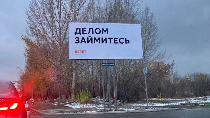 Не поняли поэтов: в Самарской области еще одна служба такси вступила в баттл на билбордах