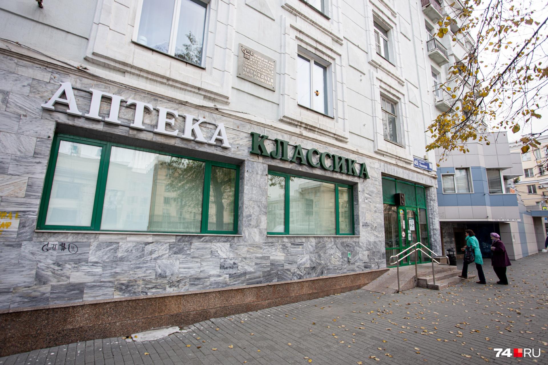 На центральном проспекте Челябинска «Коронавиром» разжились ещё не все аптеки