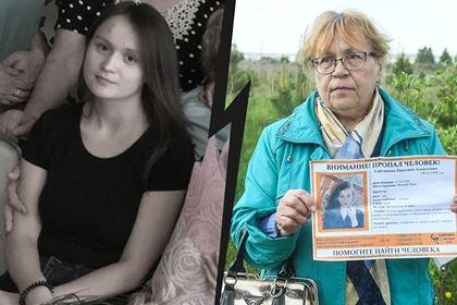 «Верю, Кристина жива»: отец 23-летней студентки, чье тело нашли спустя полгода, не смог опознать дочь
