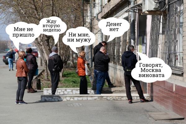 Такие сообщения от челябинцев, стоящих на учёте по безработице, пришли на 74.RU после того, как мы кинули клич в соцсетях