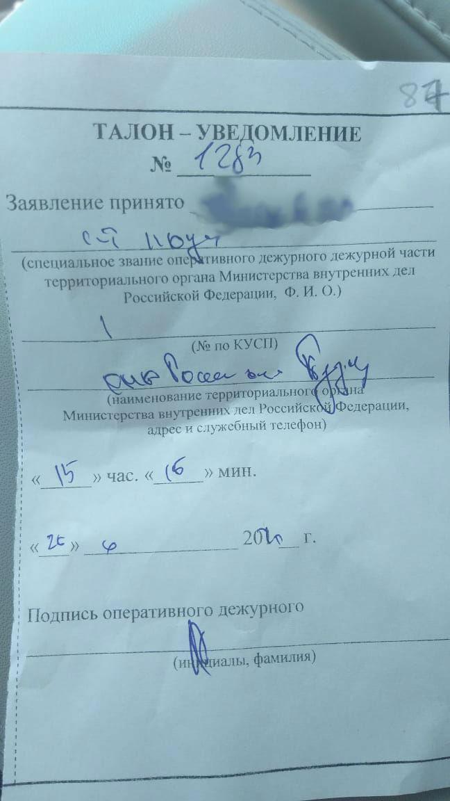 В полиции Дмитрию выдали талон о том, что его заявление приняли