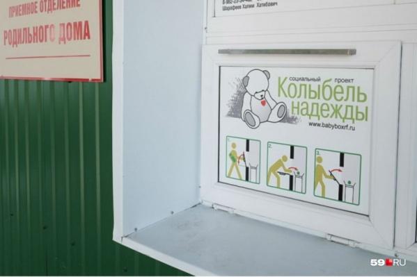 В Перми беби-бокс появился в 2011 году