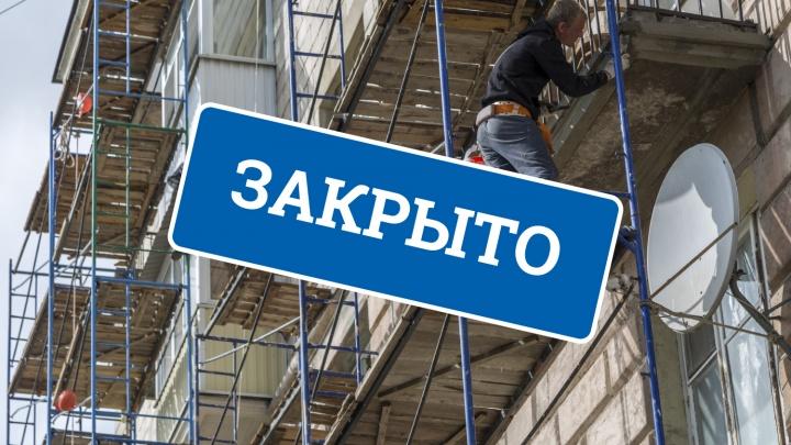 В Волгограде из-за коронавируса закрылся областной фонд капремонта