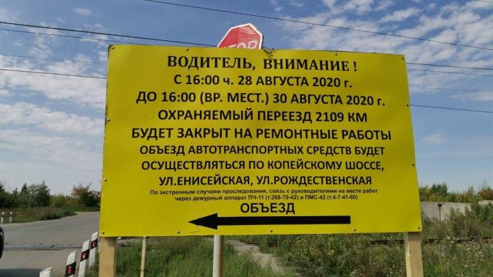 В Челябинске без предупреждения закрыли железнодорожный переезд, отрезав путь в крупный микрорайон