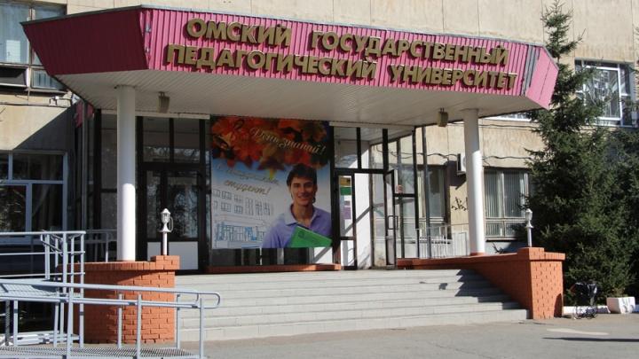 Омский педуниверситет бесплатно обучит 1200 студентов
