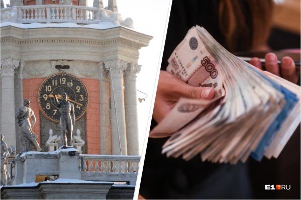 Екатеринбург получит в 2021 году на пять миллиардов рублей меньше, чем в 2020-м