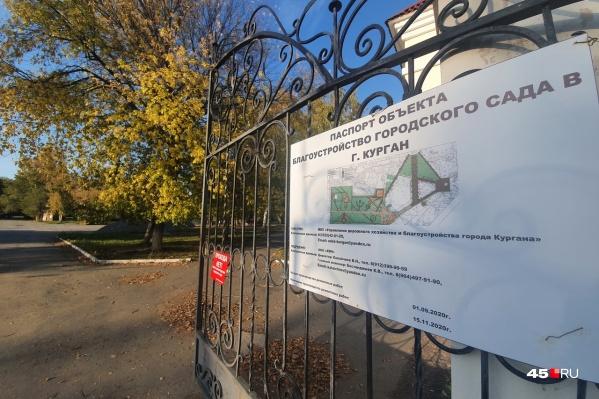 Городской сад будет закрыт на ремонт до середины ноября