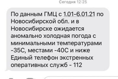МЧС отправили новосибирцам сообщения об аномальном понижении температуры
