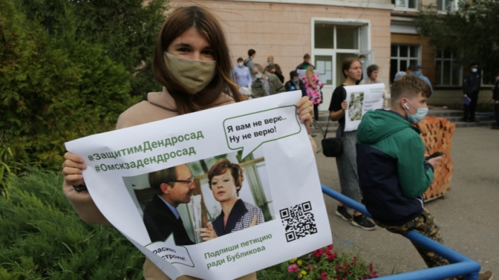 Природоохранная прокуратура: публичные слушания по омскому дендросаду прошли с нарушениями