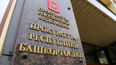 В Уфе возобновили уголовное дело против должностных лиц Минздрава Башкирии